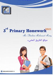 مذكرة واجب اللغة الانجليزية للصف الثالث الإبتدائي الترم الأول المنهج الجديد 2021