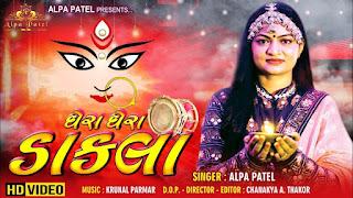 Alpa Patel - Ghera Ghera Dakla