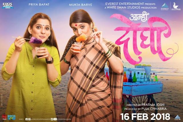 Amhi Doghi Upcoming Marathi Movie Poster Launch