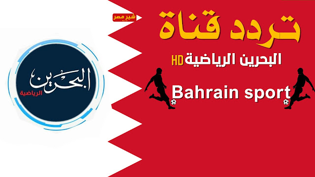 قناة البحرين الرياضية HD بث مباشر