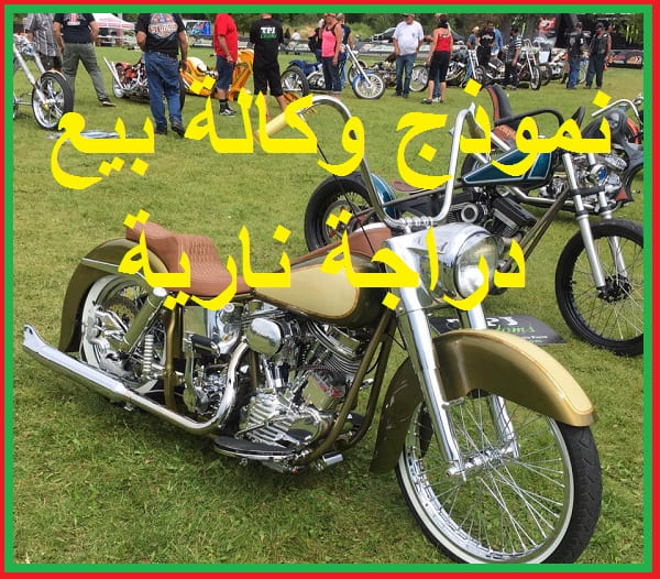 نموذج وكالة بيع دراجة نارية