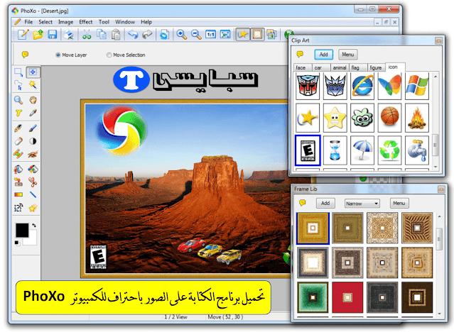 تحميل برنامج الكتابة على الصور باحتراف للكمبيوتر PhoXo