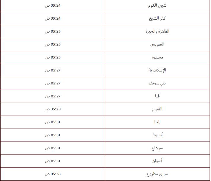 موعد صلاة عيد الفطر 2016