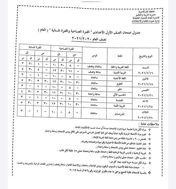 جدول امتحانات نصف العام الترم الأول محافظة الإسكندرية