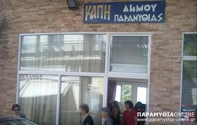 Το ΚΑΠΗ του δήμου Σουλίου κόβει την πίτα του