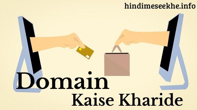 Domain कैसे खरीदे और कहां-कहां से खरीद सकते हैं