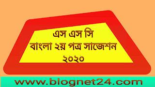 এস এস সি বাংলা ২য় পত্র সাজেশন ২০২০ |SSC Bangla 2nd Paper Suggetion 2020