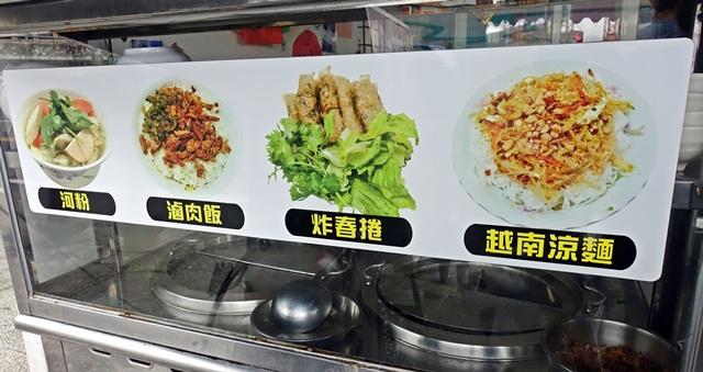 越南素食成玉菜單