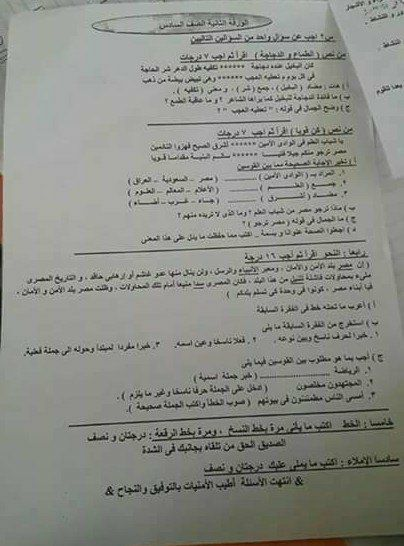 ورق امتحانات اللغة العربية والخط والإملاء للصف السادس الابتدائي ترم أول محافظة الإسكندرية