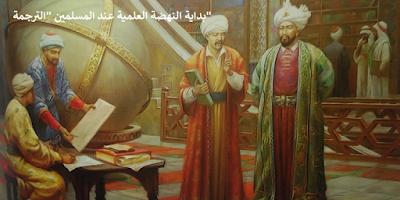 """بداية النهضة العلمية عند المسلمين """"الترجمة"""""""