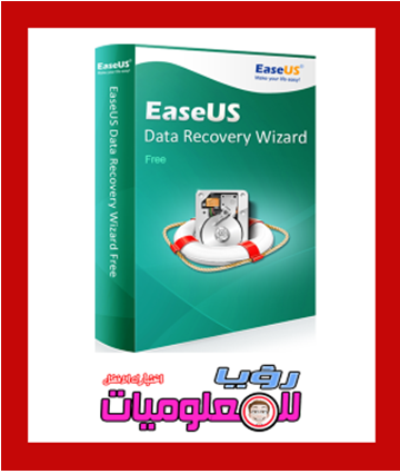 برنامج EaseUS Data Recovery لاسترجاع الملفات المحذوفة