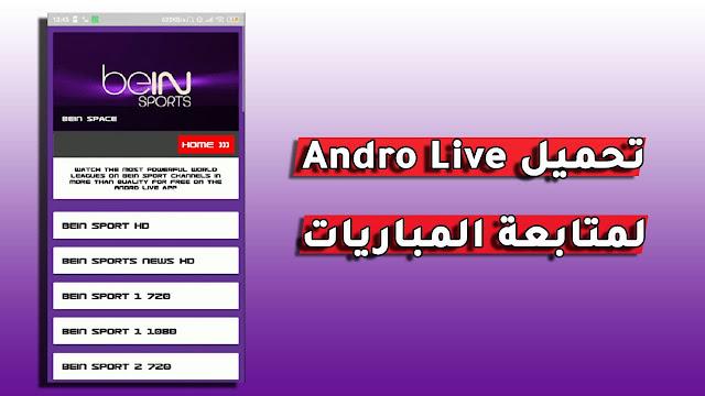 تحميل تطبيق andro live apk الجديد لمشاهدة القنوات العالمية للأندرويد مجانا