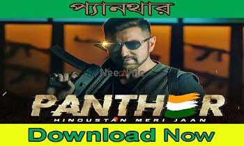 Panther Full Movie Jeet