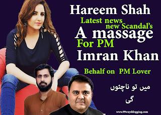 faizul hasan chauhan.fawad chaudhry hareem shah latest