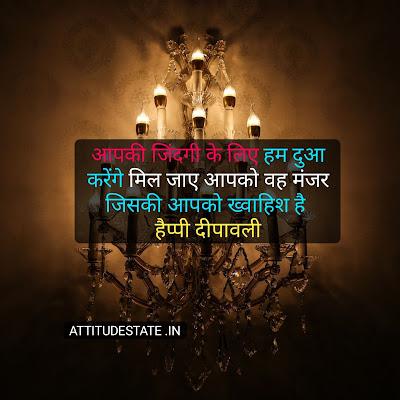 Happy Diwali Status in Hindi & English for WhatsApp & FB