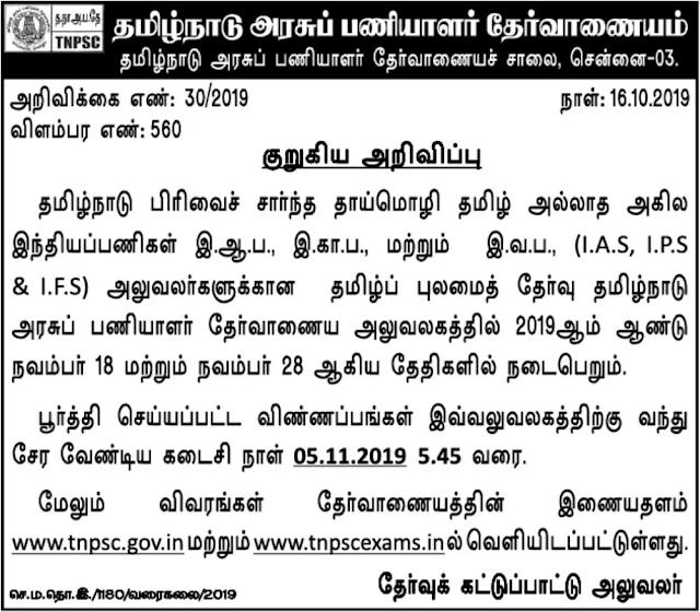 TNPSC Proficiency  Test 2019