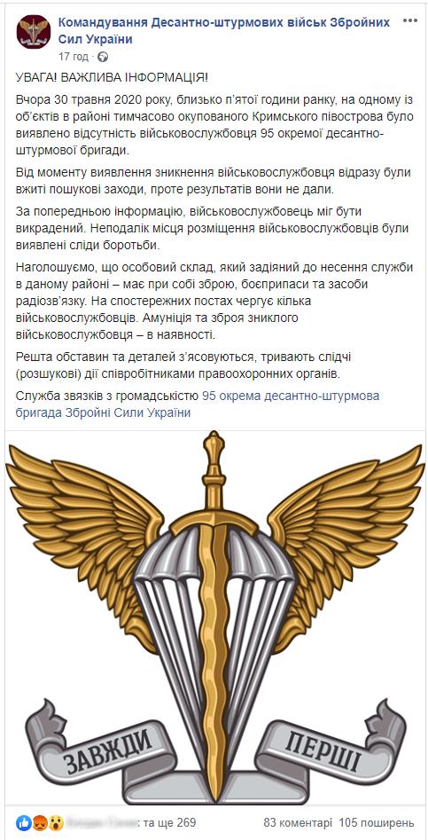 Викрадений росіянами військовий ніс службу зі зброєю