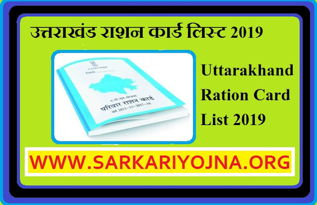ration card,ration card list,ration card online,ration card list