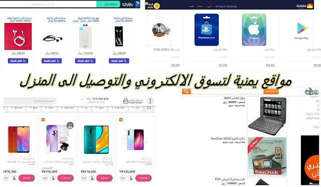مواقع تسوق يمنية إلكترونية أسواق الإنترنت في اليمن عدن صنعاء