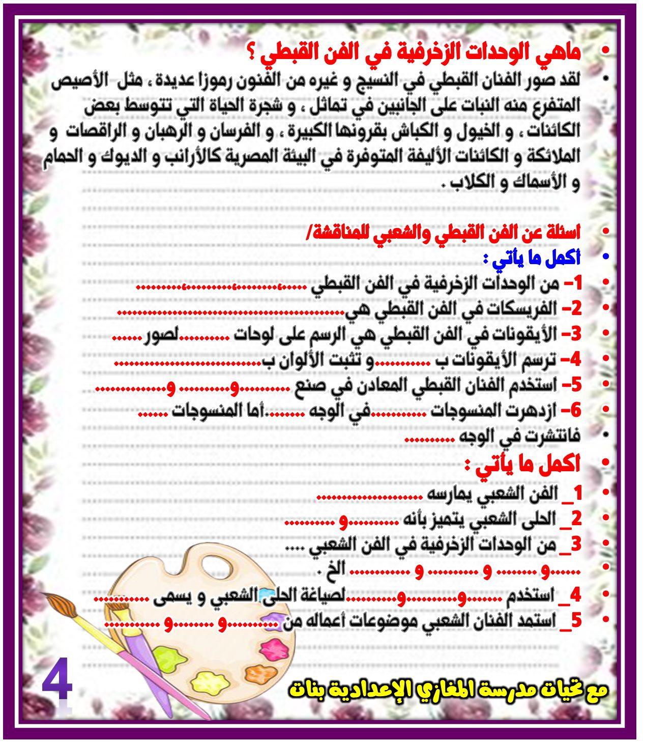 مراجعة التربية الفنية للصف الأول الاعدادي الترمين 4
