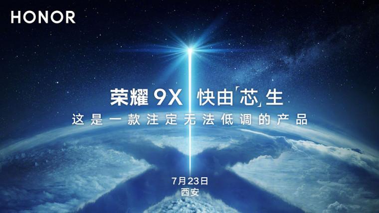 الكشف عن هاتف Honor 9X يوم 23 يوليو القادم