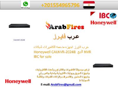 عرب فايرز اجهزه مدعمه للكاميرات شبكات NVR  للبيع Honeywell CALNVR-2024B IBC for sale