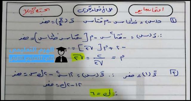 اجابات امتحان الوزارة التجريبى في الرياضيات البحتة الصف الثالث الثانوى مايو 2021 pdf
