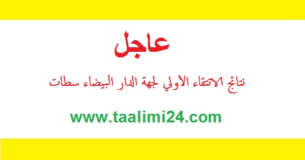 نتائج الانتقاء الأولي لجهة الدار البيضاء سطات