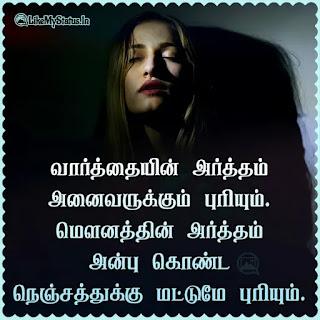 மௌனம் கவிதை