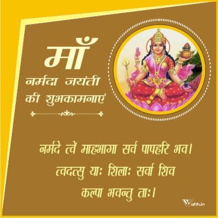 Narmada Jayanti Wishes For Whatsapp