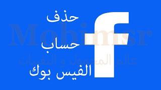 حذف حساب الفيس بوك نهائيا 2020