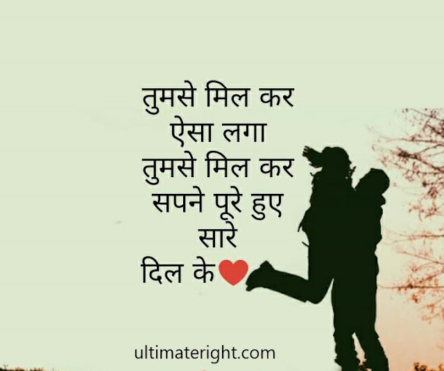 Love Shayari In Hindi (LATEST 2020) BEST Top shayari