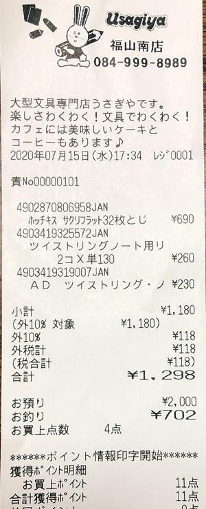 うさぎや 福山南店 2020/7/15のレシート