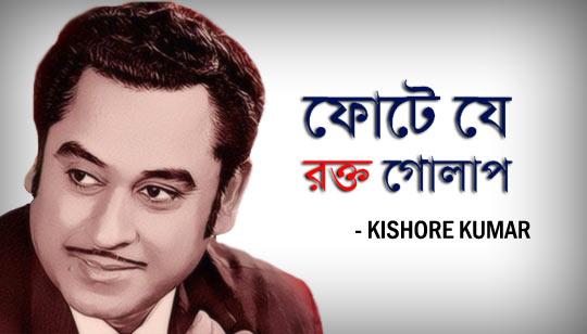 Phote Je Rokto Golap by Kishore Kumar