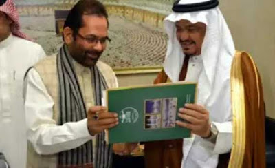 India and Saudi Arabia signed Agreement