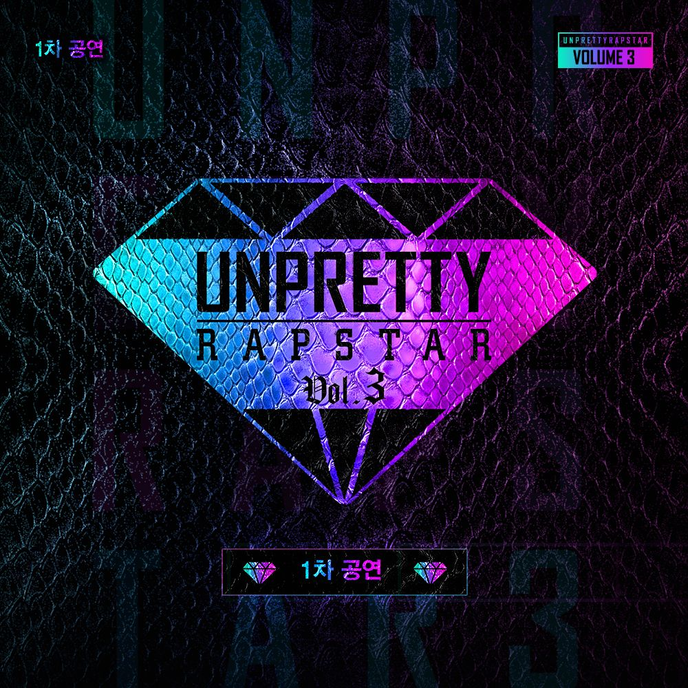 Various Artists – Unpretty Rapstar 3 1st Contest