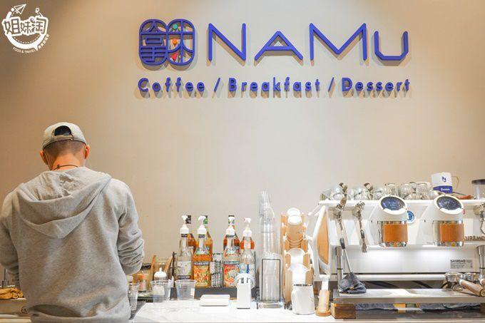 拿沐咖啡-前金區咖啡推薦