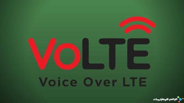 ما هيَّ خدمة VoLTE وما هيَّ مميزاتها