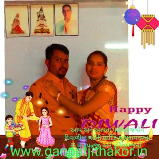 आप और आप के परिवारजनों को दीपावली की  हार्दिक शुभकामनाएं देते हैं - शिक्षक परिवार गुजरात