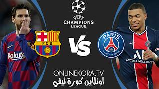 مشاهدة مباراة برشلونة وباريس سان جيرمان بث مباشر اليوم 16-02-2021 في دوري أبطال أوروبا