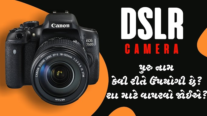 DSLR Camera Full Form & How To Use It In Gujarati