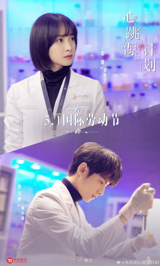 Chinese drama, cast, Plot, synopsis