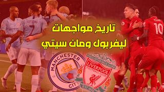 مواجهات ليفربول ضد مانشستر سيتي