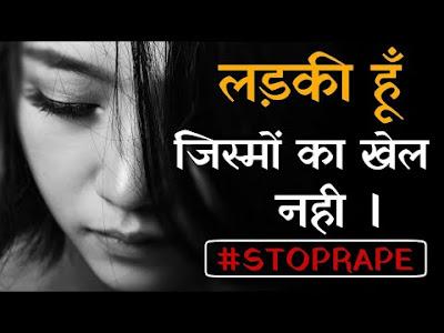 Ladki Hoon Jismo Ka Khel Nahi | Rape Par Shayari | Rape Status in Hindi | Balatkariyo Par Shayari | बलात्कार Quotes | Rape Sad Shayari