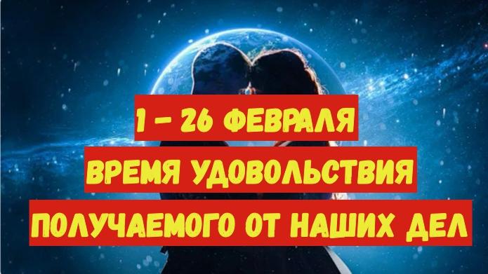 С 1 по 26 февраля Венера в Водолее – время удовольствия, получаемого от наших дел
