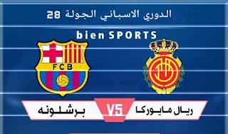 موعد مباراة برشلونة ومايوركا فى الجولة 28 من الدوري الاسباني ( اللاليجا)