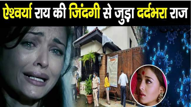 aishwarya rai covid 19 corona postive news