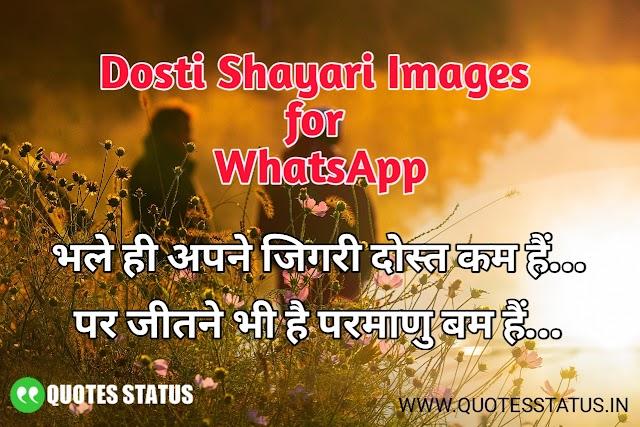 Dosti Shayari Images & Wallpaper for Whatsapp | दोस्ती शायरी व्हाट्सएप्प इमेजेस