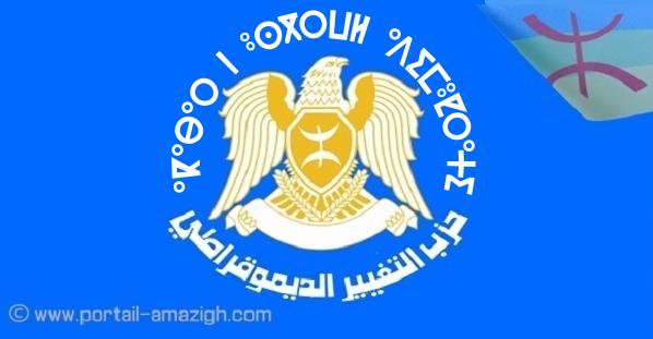 شعار حزب التغيير الديموقراطي الامازيغي