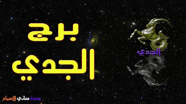 ,ترتيب, برج, الجدي, وصفاته, وتوقعات, العلماء, : 22 ديسمبر, - 19 يناير capricorn tower,